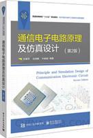 通信电子电路原理及仿真设计(第2版)