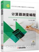 计算器测量编程(第2版)