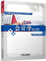 会计学原理 第2版
