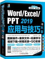 (特价书)Word/Excel/PPT 2019应用与技巧大全(视频自学版)