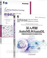 [套装书]深入理解AutoML和AutoDL:构建自动化机器学习与深度学习平台+终身机器学习(原书第2版)(2册)