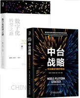 [套装书]中台战略:中台建设与数字商业+数字化转型之路(2册)