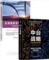 [套装书]中台战略:中台建设与数字商业+企业级业务架构设计:方法论与实践(2册)