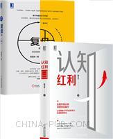 [套装书]认知红利+复盘+:把经验转化为能力(第3版)(2册)