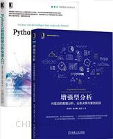 [套装书]增强型分析:AI驱动的数据分析、业务决策与案例实践+Python3智能数据分析快速入门(2册)