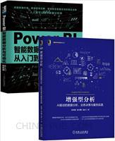 [套装书]增强型分析:AI驱动的数据分析、业务决策与案例实践+Power BI智能数据分析与可视化从入门到精通(2册)