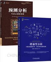 [套装书]增强型分析:AI驱动的数据分析、业务决策与案例实践+预测分析:Python语言实现(2册)