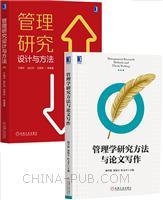 [套装书]管理学研究方法与论文写作+管理研究设计与方法(2册)