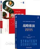 [套装书]战略推演:获取竞争优势的思维与方法+战略管理:竞争与全球化(概念)(原书第12版)(2册)
