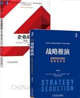 [套装书]战略推演:获取竞争优势的思维与方法+企业战略管理:方法、案例与实践 (第2版)(2册)