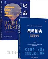 [套装书]战略推演:获取竞争优势的思维与方法+轻战略:量子时代的敏捷决策(2册)
