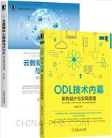 [套装书]ODL技术内幕:架构设计与实现原理+云数据中心网络与SDN:技术架构与实现(2册)