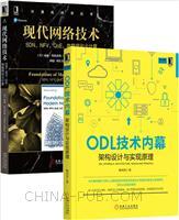 [套装书]ODL技术内幕:架构设计与实现原理+现代网络技术:SDN、NFV、QoE、物联网和云计算(2册)