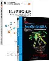[套装书]JavaScript机器人:用Raspberry Pi、Arduino和BeagleBone构建NodeBots+区块链开发实战:基于JavaScript的公链与DApp开发(2册)