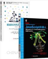 [套装书]JavaScript机器人:用Raspberry Pi、Arduino和BeagleBone构建NodeBots+精通ROS机器人编程(原书第2版)(2册)