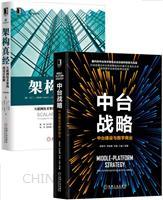 [套装书]中台战略:中台建设与数字商业+架构真经:互联网技术架构的设计原则(原书第2版)(2册)