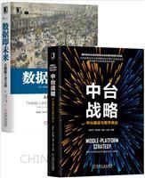[套装书]中台战略:中台建设与数字商业+数据即未来:大数据王者之道(2册)