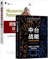 [套装书]中台战略:中台建设与数字商业+微服务架构设计模式(2册)