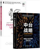 [套装书]中台战略:中台建设与数字商业+Flink原理、实战与性能优化(2册)