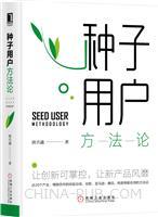 种子用户方法论
