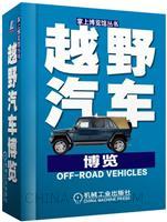越野汽车博览
