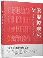 VR虚拟现实 建筑设计空间认知迭代