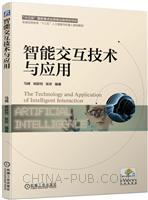 智能交互技术与应用