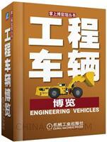 工程车辆博览