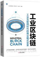 工业区块链 工业互联网时代的商业模式变革