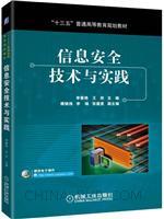 信息安全技术与实践