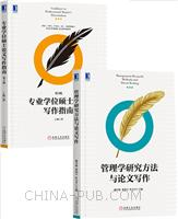 [套装书]管理学研究方法与论文写作+专业学位硕士论文写作指南(第3版)(2册)