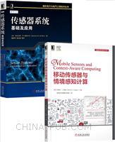 [套装书]移动传感器与情境感知计算+传感器系统:基础及应用(2册)