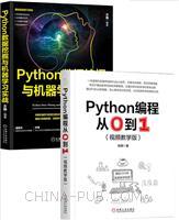 [套装书]Python编程从0到1(视频教学版)+Python数据挖掘与机器学习实战(2册)