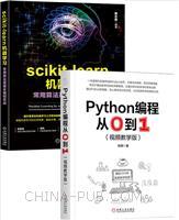 [套装书]Python编程从0到1(视频教学版)+scikit-learn机器学习:常用算法原理及编程实战(2册)