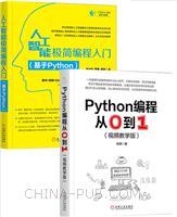 [套装书]Python编程从0到1(视频教学版)+人工智能极简编程入门(基于Python)(2册)