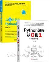 [套装书]Python编程从0到1(视频教学版)+从零开始学Python网络爬虫(2册)