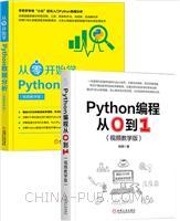 [套装书]Python编程从0到1(视频教学版)+从零开始学Python数据分析:视频教学版(2册)