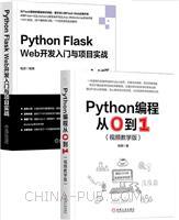 [套装书]Python编程从0到1(视频教学版)+Python Flask Web开发入门与项目实战(2册)