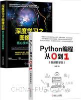 [套装书]Python编程从0到1(视频教学版)+深度学习之图像识别:核心技术与案例实战(2册)