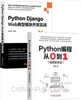 [套装书]Python编程从0到1(视频教学版)+Python Django Web典型模块开发实战(2册)