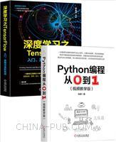 [套装书]Python编程从0到1(视频教学版)+深度学习之TensorFlow:入门、原理与进阶实战(2册)