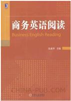 商务英语阅读[按需印刷]