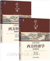 [套装书]西方经济学(宏观部分) 第5版+西方经济学(微观部分) 第5版(2册)
