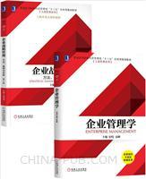 [套装书]企业管理学+企业战略管理:方法、案例与实践 (第2版)(2册)