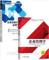 [套装书]企业管理学+企业资源计划(ERP)原理与实践 (第2版)(2册)