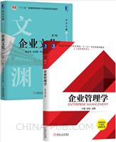 [套装书]企业管理学+企业文化(第3版)(2册)