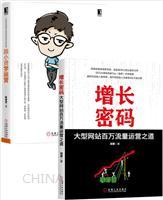 [套装书]增长密码:大型网站百万流量运营之道+跟小贤学运营(2册)