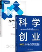 [套装书]科学创业+大学生创业启程(2册)
