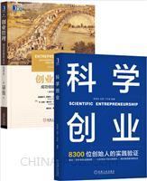 [套装书]科学创业+创业管理:成功创建新企业(原书第5版)(2册)