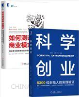 [套装书]科学创业+如何测试商业模式:创业者与管理者在启动精益创业前应该做什么(原书第4版)(2册)